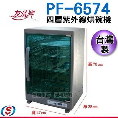 【新莊信源】96公升【友情牌 96L四層紫外線烘碗機 】PF-6574
