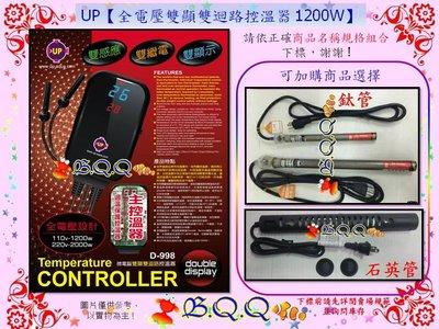 [B.Q.Q小舖]台灣UP-雅柏【微電腦全電壓雙顯雙迴路控溫器 1200W】(單主機+500W-220V石英加熱管)