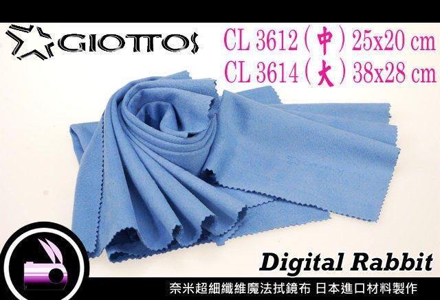 數位小兔【日本 GIOTTOS CL3614 奈米超細纖維拭鏡布 大】清潔布 擦拭布 可重複清洗使用 CL-3614