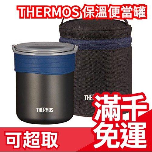 【便當罐2件組】THERMOS 膳魔師 360ml不銹鋼 雙層保溫結構便當盒 附保溫袋 JBP-360❤JP PLUS+