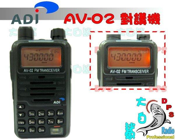 ~大白鯊無線~ADI AV-02 UHF 單頻對講機 (超迷你) 攜帶方便