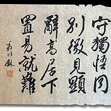 【 金王記拍寶網 】S1253  中國清代書法名家  翁同龢款 手繪書法 一張 罕見 稀少~