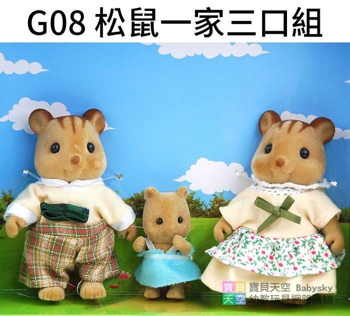 ◎寶貝天空◎【G08 松鼠一家三口組】快樂家族,人偶玩偶娃娃公仔,家家酒玩具,娃娃屋配件,大小可與森林家族通用