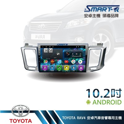 【SMART-R】TOYOTA RAV4 4代 10.2吋 安卓 2+32 Android主車機-第二代入門四核心 T1