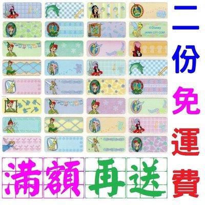 【K05】2209【小飛俠彼德潘】一份300張台灣授權卡通防水姓名貼附主題精美包裝袋,幼稚園/上班族最愛姓名貼紙333