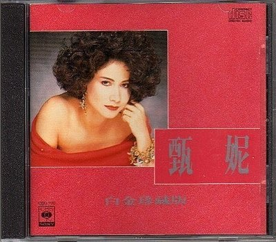 甄妮 超級精裝珍藏版 CBS SONY日版黃金碟