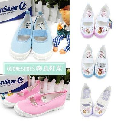 【Moonstar月星】日本原裝室內鞋...