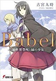 12月預購角川輕小說【Babel (1-2)(完)】 送書套 中文版