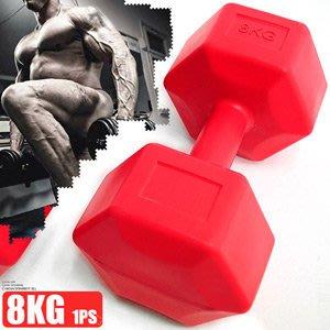 啞鈴【推薦+】六角8KG啞鈴(單支販售)6角8公斤啞鈴訓練方法.練胸肌舉重量訓練.運動健身器材哪裡買C113-33528