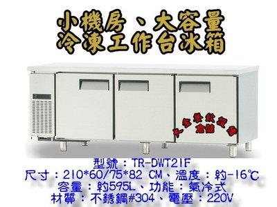 大金餐飲設備(倉儲)~台製7尺風冷全凍工作台冰箱/大容量不銹鋼工作台冰箱/約595L/小機房工作台冰箱/桌下型冷凍櫃/
