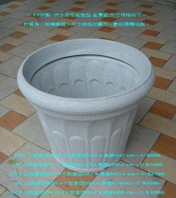 【路卡傢飾~園藝造景】仿水泥花盆 (D) 庭園設計 花器 魚缸 水缸 門市擺飾 盆景盆