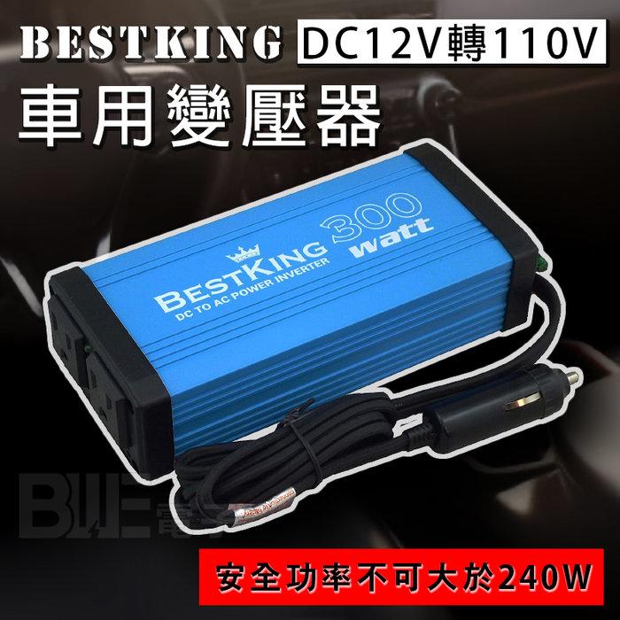 [百威電子]  車用變壓器 12V轉115V 110V 300W 點菸器轉家用電插座 USB充電