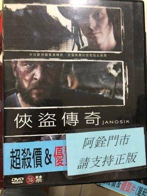 銓銓@59999 DVD 有封面紙張【俠盜傳奇】全賣場台灣地區正版片