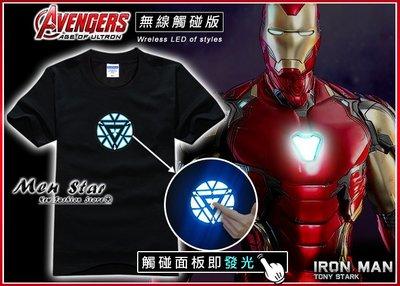 【Men Star】免運費 復仇者聯盟 4 終局之戰 鋼鐵人 無線觸碰式 LED發光衣 AVENGERS 4 東尼史塔克
