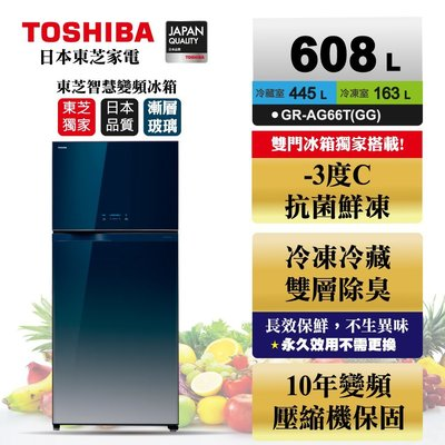 TOSHIBA東芝 608公升 1級能耗  變頻雙門冰箱 GR-AG66T(GG)藍色 超變頻壓縮機10年保固
