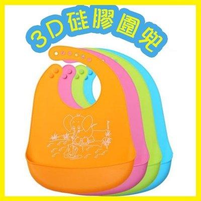 店長嚴選硅膠嬰兒寶寶圍兜兒童防水立體飯兜圍嘴大號小孩口水巾免洗防漏