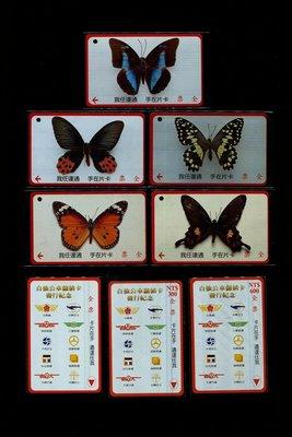 台北市公車票卡 編號LA0037~LA0041 及公車發行紀念A0001~A0003 二大套共8張一起標【C1102】