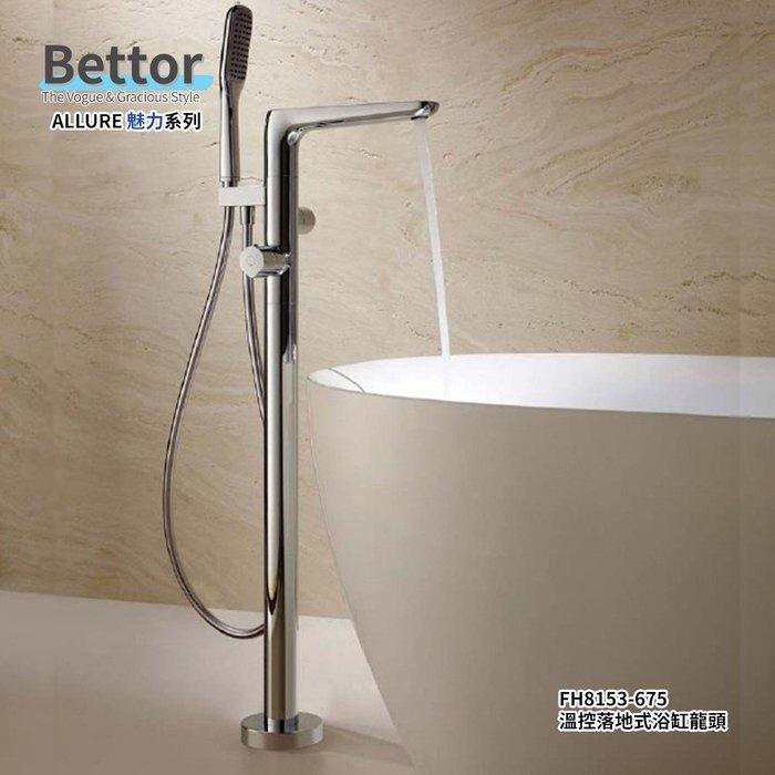 《101衛浴精品》BETTOR 魅力系列 落地式 溫控浴缸龍頭 FH8153-675 歐洲頂級陶瓷閥芯【免運費】