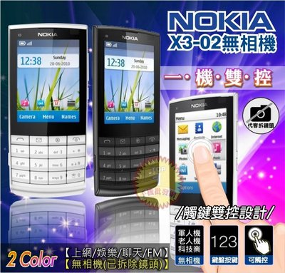 ☆手機批發網☆ Nokia X3-02《無相機版》超薄卡片機,支援3G/4G卡,ㄅㄆㄇ按鍵,注音輸入,老人機,科技業