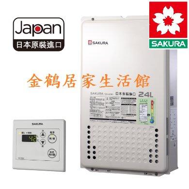 【金鶴居家生活館】SH-2480A 櫻花牌 24公升 日本進口 數位 智能恆溫強排熱水器 《日本原裝進口》來電洽詢有優惠