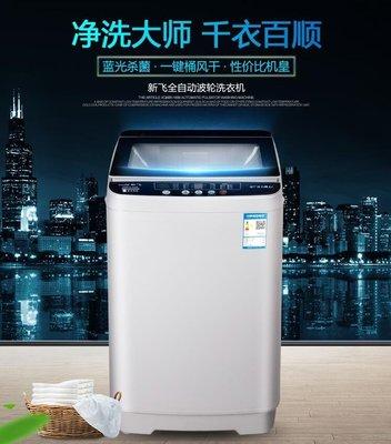 『格倫雅品』新飛7.5公斤家用波輪全自動洗衣機小型迷妳4.8/6.5/8KG宿舍大容量