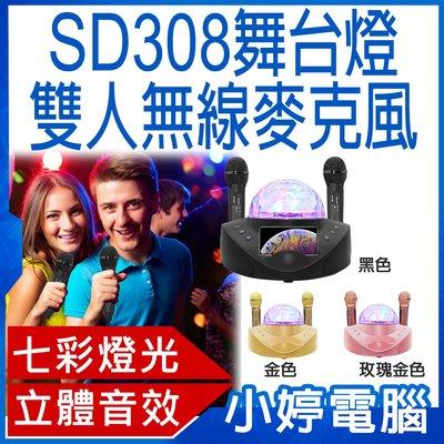 【小婷電腦*生活家電】全新 SD308舞台燈雙人K歌無線麥克風10W喇叭 10瓦雙喇叭 豐富模式 外接孔多元 震撼音效