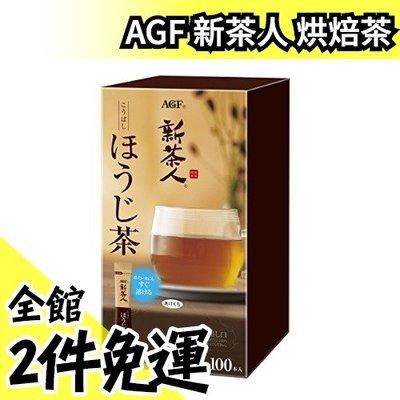 【新茶人 烘焙茶】空運 日本 AGF 粉包 隨身包 無糖即溶 100入【水貨碼頭】