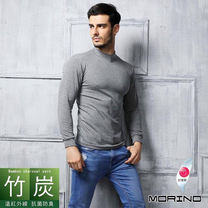 【MORINO摩力諾】竹炭紗 長袖T恤 高領衫(超值2件組)免運