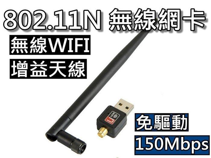 802.11N無線網卡/WIFI接收器 附天線+穿牆式 150M傳輸 聯發科晶片 可接收/發射雙向功能 桃園《蝦米小