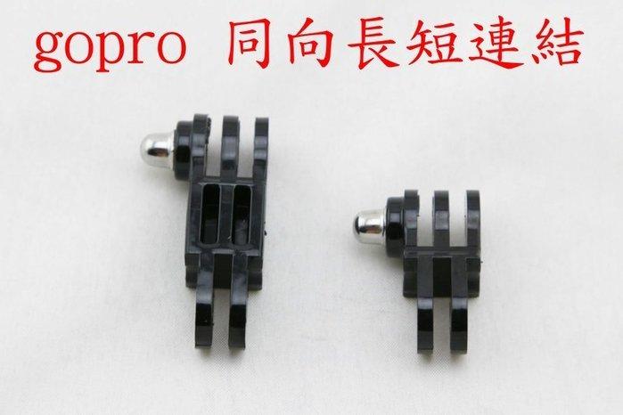 YVY 新莊~GOPRO  配件 同向 長短 連結 連節 2個 延伸 加長 hero4 hero3+ sj4000 HERO5