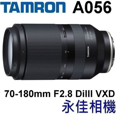 永佳相機_Tamron 70-180mm F2.8 DiIII  A056 for Sony E【公司貨】2 現貨