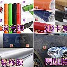 (卡秀汽機車改裝精品) [T0083] 30X30高品質3D卡夢貼紙消光膜髮絲膜閃點膜透氣導氣貼紙 40元