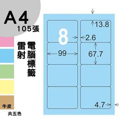 【免運】龍德 電腦標籤紙 8格 LD-862-B-B  淺藍色 1000張 列印 標籤 三用標籤 出貨 貼紙 有其他規格