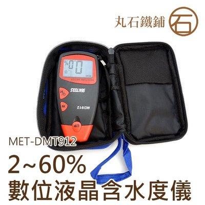 《丸石鐵鋪》2~60%數位液晶含水度測試儀 樹類型選擇功能 自動低電壓警告 測量探針 MET-DMT912