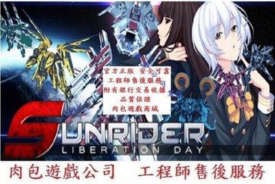 PC版 官方正版 肉包遊戲 STEAM 太陽騎士:解放日 Sunrider: Liberation Day