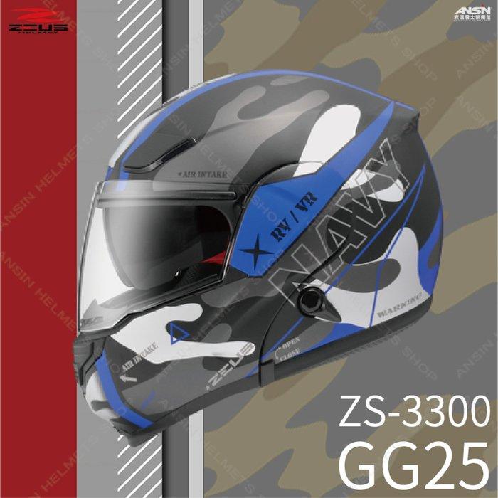 [中壢安信] ZEUS 瑞獅 ZS-3300 3300 彩繪 GG25 消光黑藍 輕量 可樂帽 全罩 安全帽 內墨片