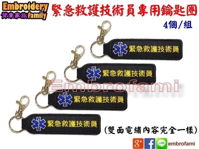 EmbroFami臂章家族 緊急救護技術員專屬雙面電繡鑰匙圈吊牌,背包吊飾  (4個,黑色底雙面電繡)