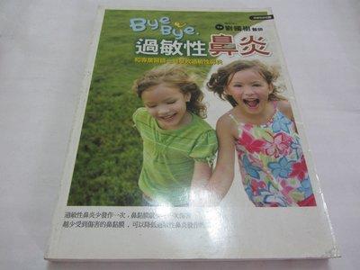 忻芯小棧    Bye Bye 過敏性鼻炎 》ISBN:9789862282069│劉國樹│ 漢宇(ㄌ78袋)