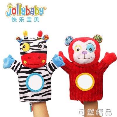 免運費 嬰兒安撫玩具毛絨手指玩偶手偶玩具動物手套可咬布偶