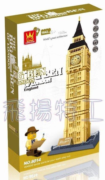 【飛揚特工】萬格 小顆粒 積木 世界著名建築系列 8014 英國倫敦大笨鐘(非LEGO,可與樂高相容)