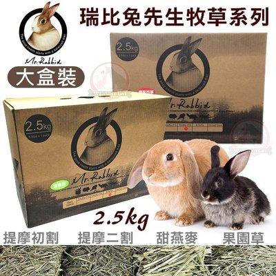 汪旺來【可自取】瑞比兔先生Mr.Rabbit高級小動物牧草2.5kg大盒裝(提摩西/二割/苜蓿草/果園草)適合兔子天竺鼠