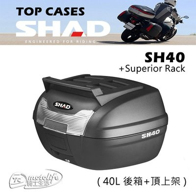 YC騎士生活_西班牙 夏德 SHAD SH40 後箱【後行李箱+頂上架 貨架】快拆式設計 後置物箱 漢堡箱 SH-40
