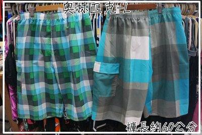 KINI 奧林匹克 L 格紋*大男海灘褲 台灣製 -長版褲長60公分-輕薄速乾[37腰以下]-特價一件200元
