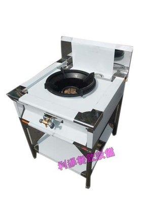 《利通餐飲設備》單口炒台+後牆含銅面一般快速爐 1口炒台 一口炒台 炒菜爐