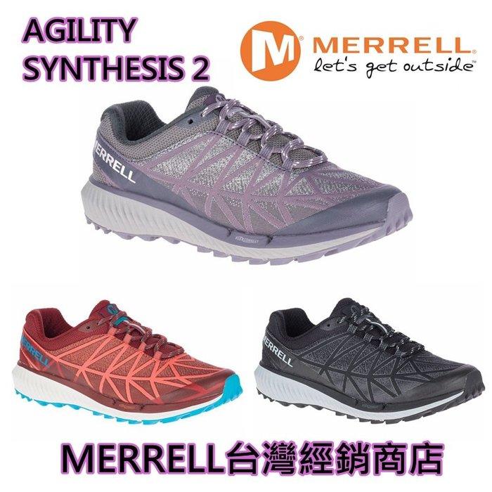 2020最新美國MERRELL城市運動家AGILITY SYNTHESIS 2輕量女款野跑運動鞋
