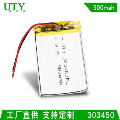 二顆起售 超薄聚合物鋰電池3.7v鋰離子電芯303450行車記錄儀500mah廠家直銷 台北市