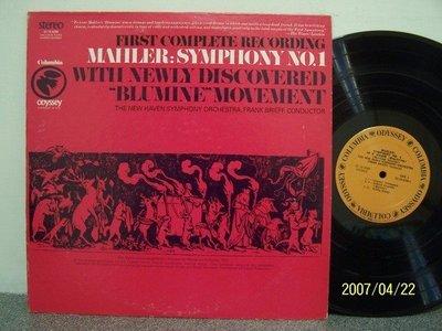 【CBS LP名盤】2099.馬勒:第1號交響曲,Brieff/New Haven交響樂團