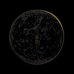 邱鋒澤 Feng Ze 日環食CD 台灣正版全新110/1/15發行