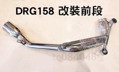 DRG 排氣管前段/白鐵前段/不鏽鋼前段/台蠍前段/DRG158/改裝管/改裝排氣管/HBP/蠍管/改裝前段/下繞前段