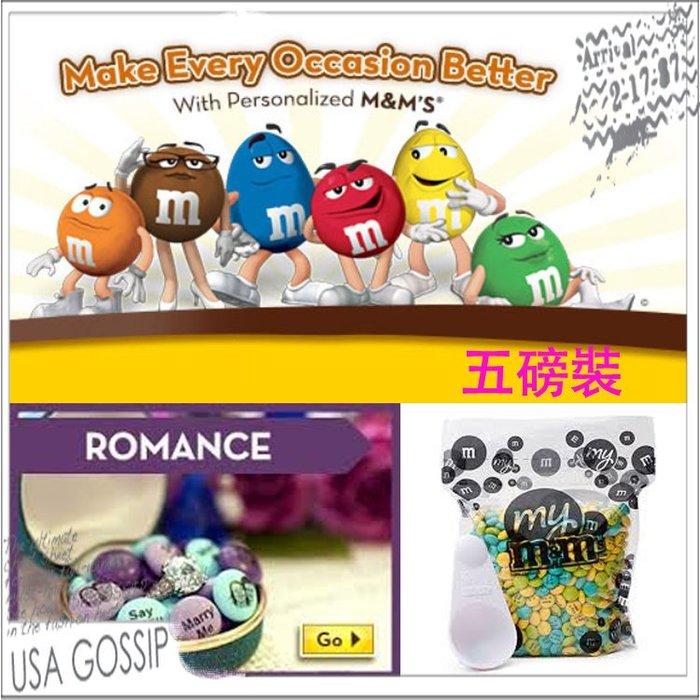 ㊣ 美國八卦小報 ㊣ 客製化訂做 m&m 大包裝五磅裝 照片款 M&M  喜糖 公司行號贈品